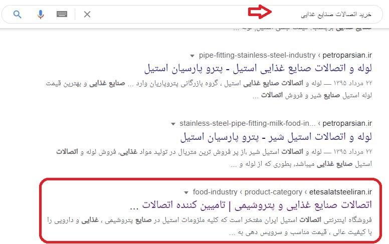 سئو سایت اتصالات استیل ایران در کلمه خرید اتصالات صنایع غذایی