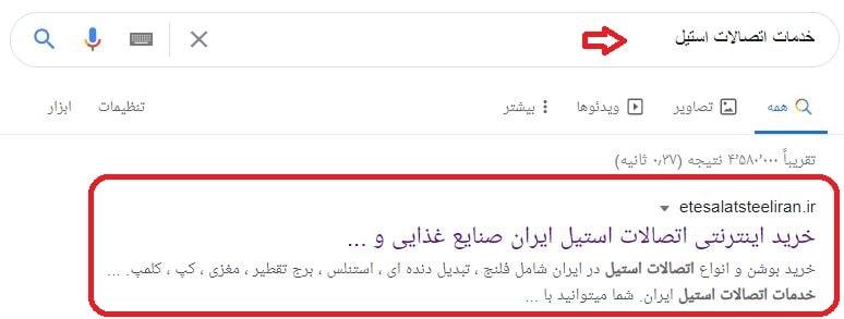 سئو سایت اتصالات استیل ایران در کلمه خدمات اتصالات استیل