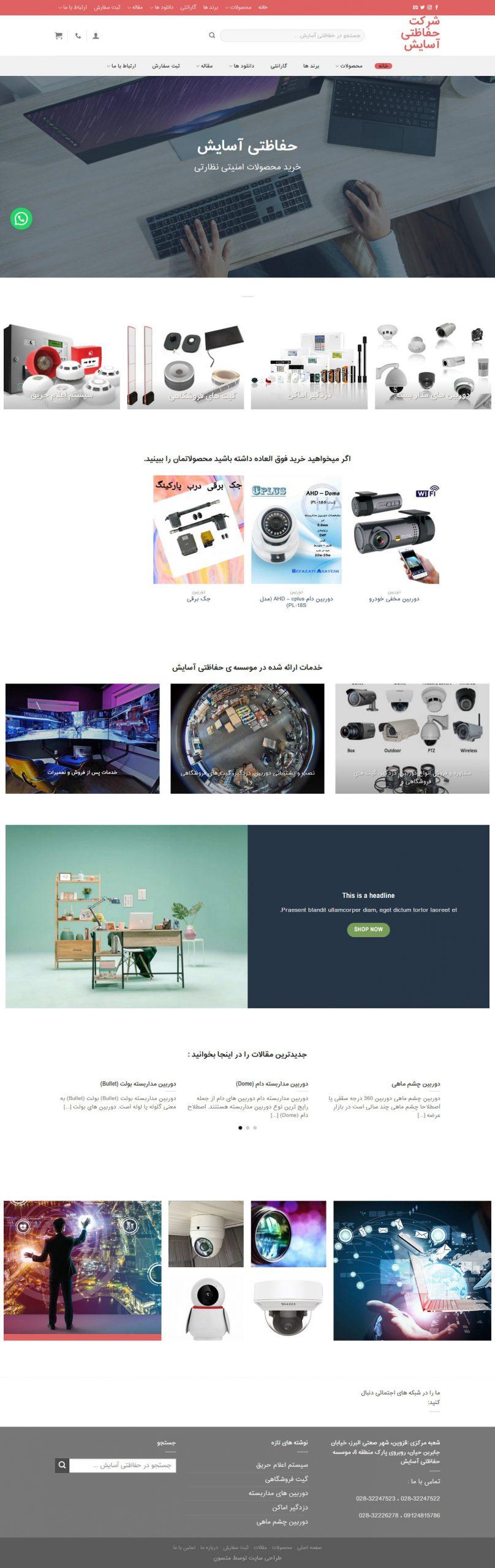 طراحی فروشگاه اینترنتی حفاظتی آسایش