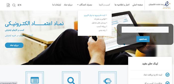 چگونگی ثبت نام در وب سایت اینماد