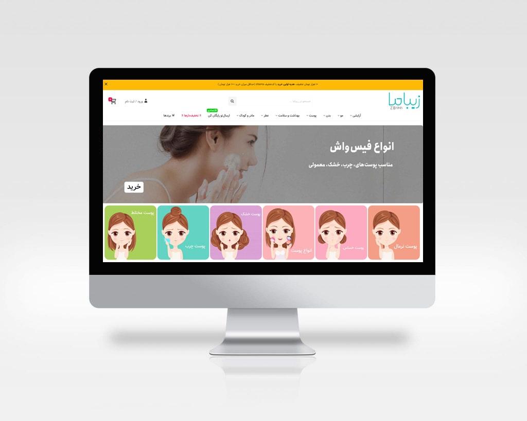 فروشگاه اینترنتی زیباما zibama.com