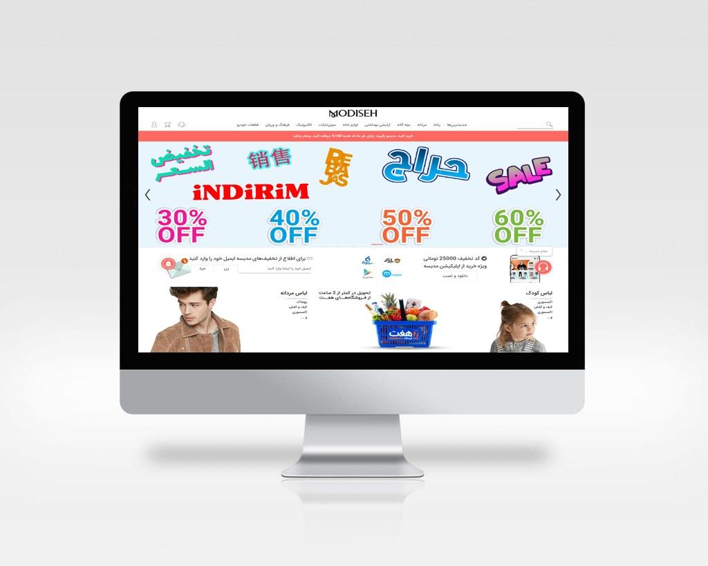 فروشگاه اینترنتی مدیسه modiseh.com