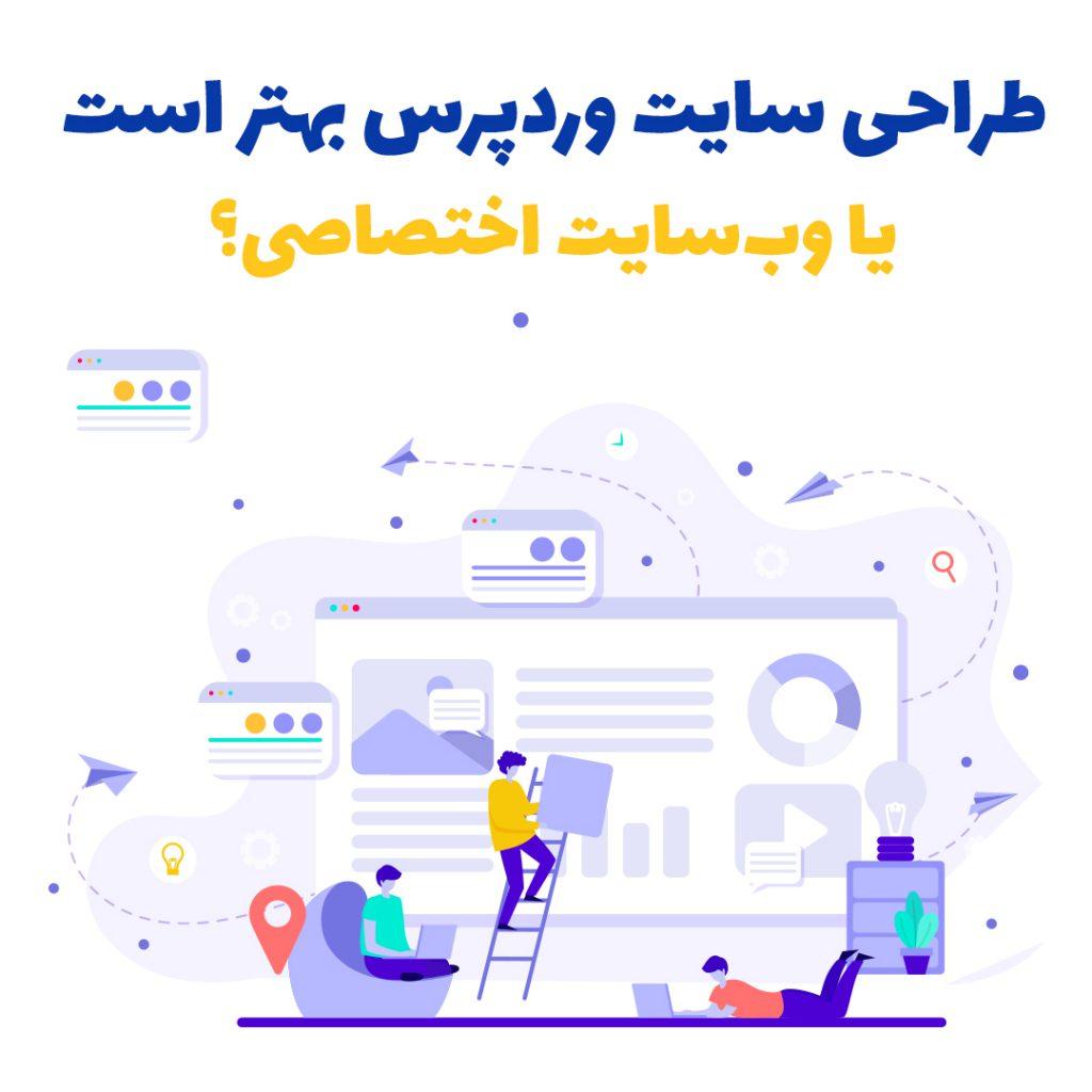 طراحی سایت وردپرسی یا برنامه نویسی