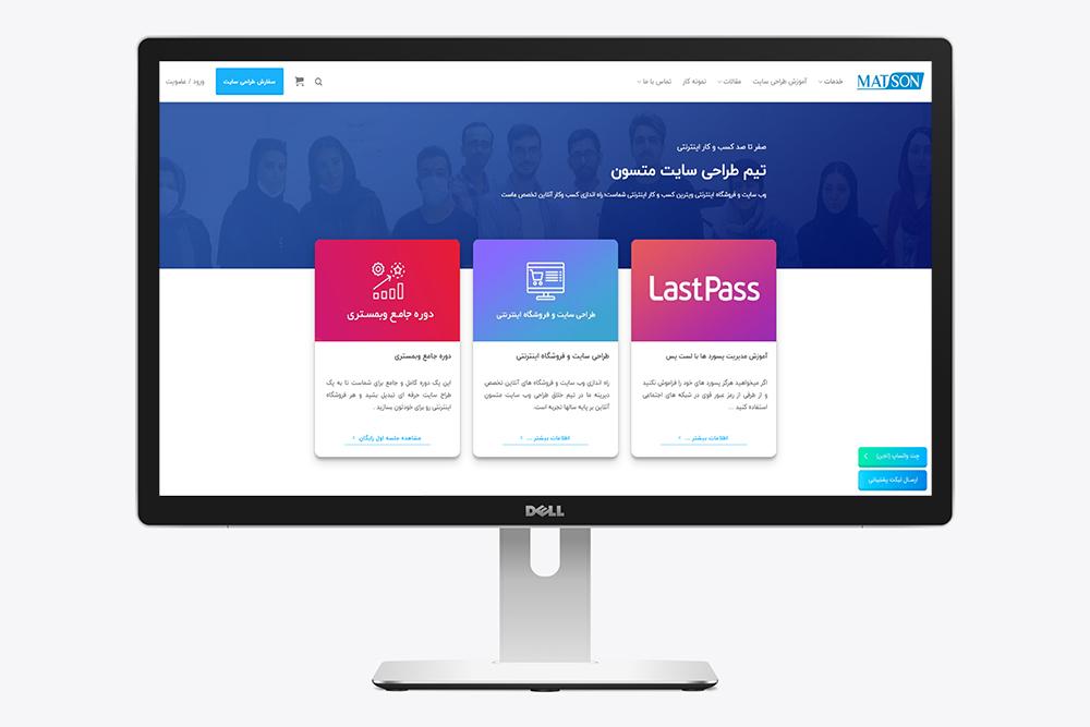 سایت شرکت طراحی وب متسون
