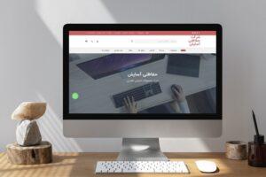 راه اندازی فروشگاه اینترنتی حفاظتی آسایش