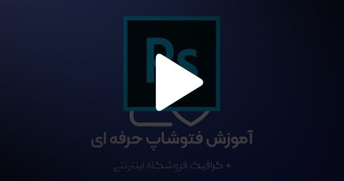 ویدیو آموزش فتوشاپ جلسه اول رایگان