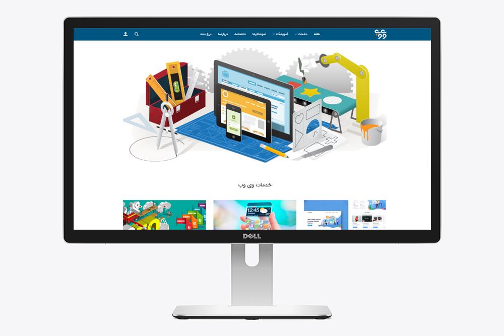 وب سایت وی وب | شرکت طراحی سایت VWEB