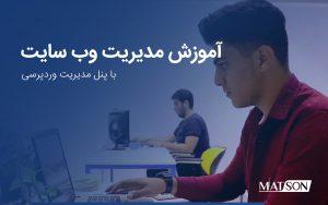 آموزش مدیریت سایت با وردپرس