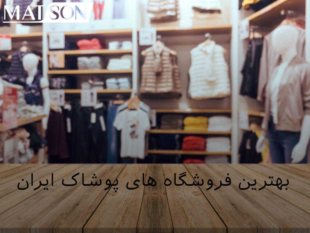 بهترین فروشگاه های پوشاک ایران