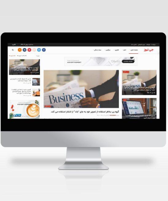 طراحی سایت آماده قالب خبری