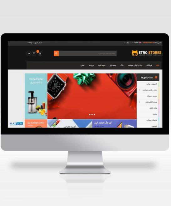 طراحی وب سایت آماده