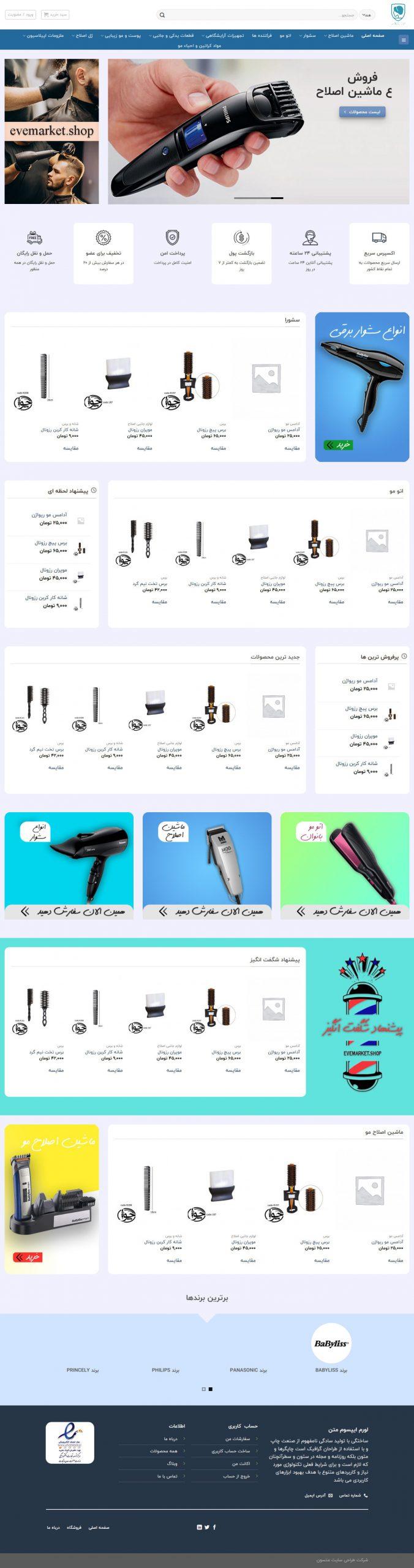 طراحی سایت فروشگاهی eve market