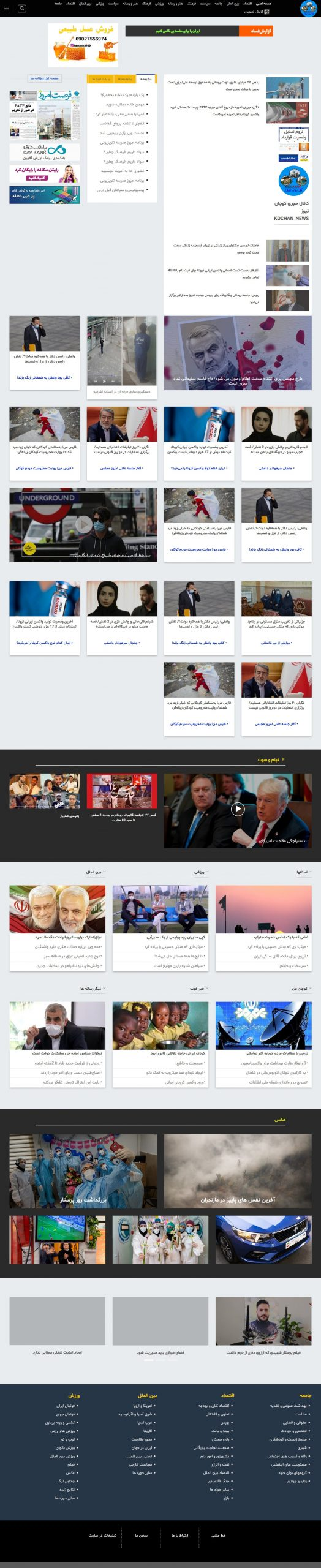 رسانه خبری کوچان نیوز