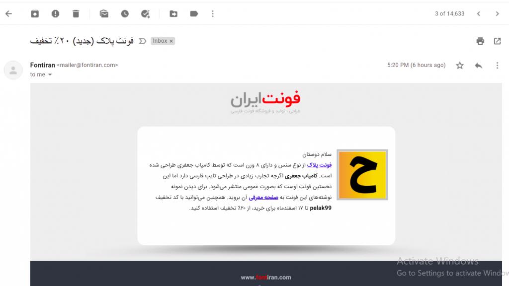 ایمیل فونت ایران برای پلاک