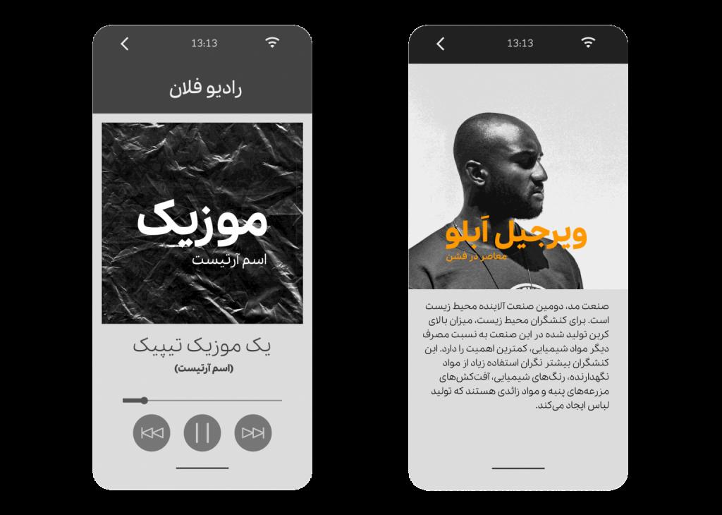 کاربرد فونت فارسی پلاک در اپلکیشن
