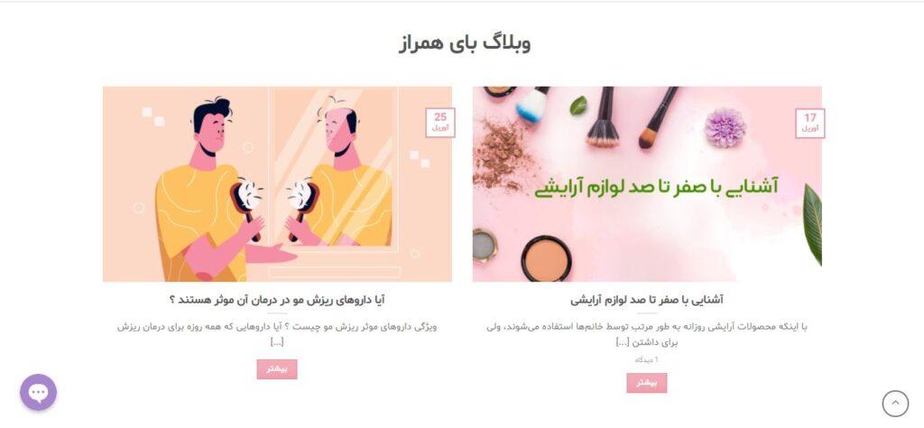 وبلاگ فروشگاه اینترنتی