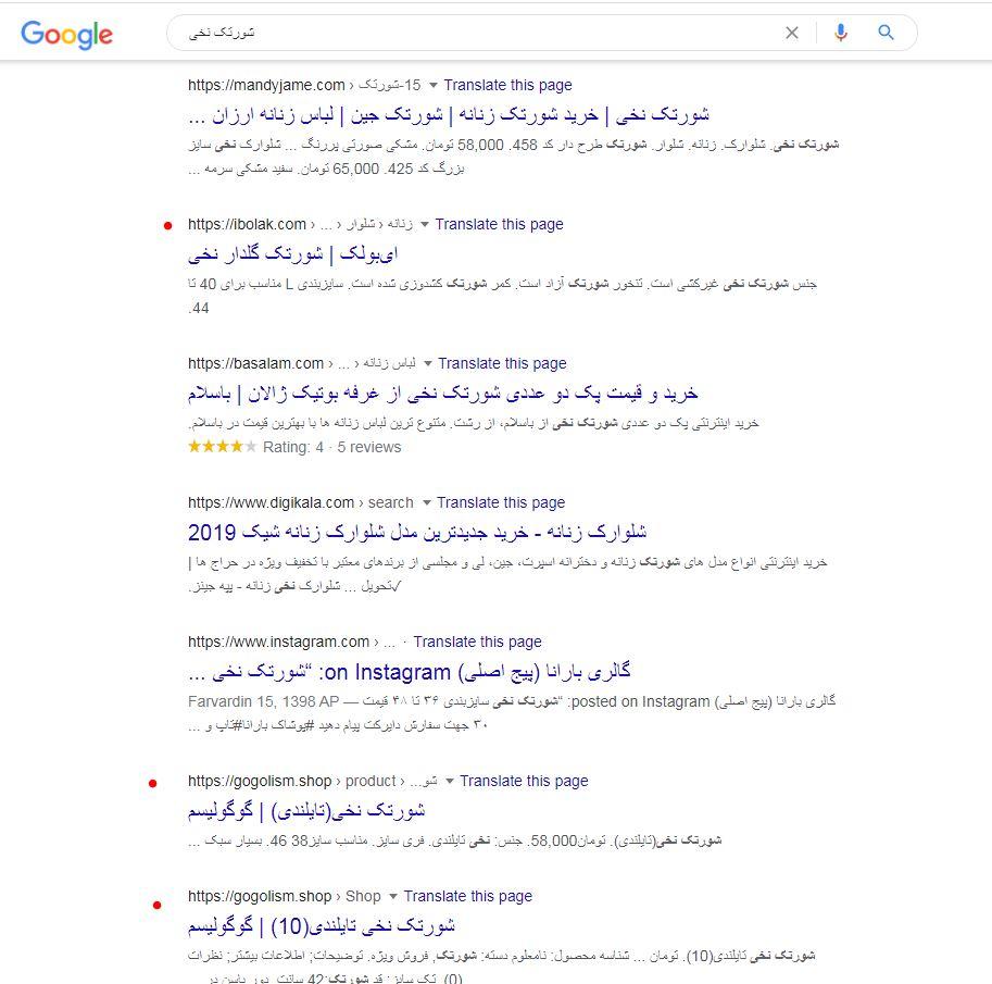 همزادخواری در وب سایت گوگولیسم