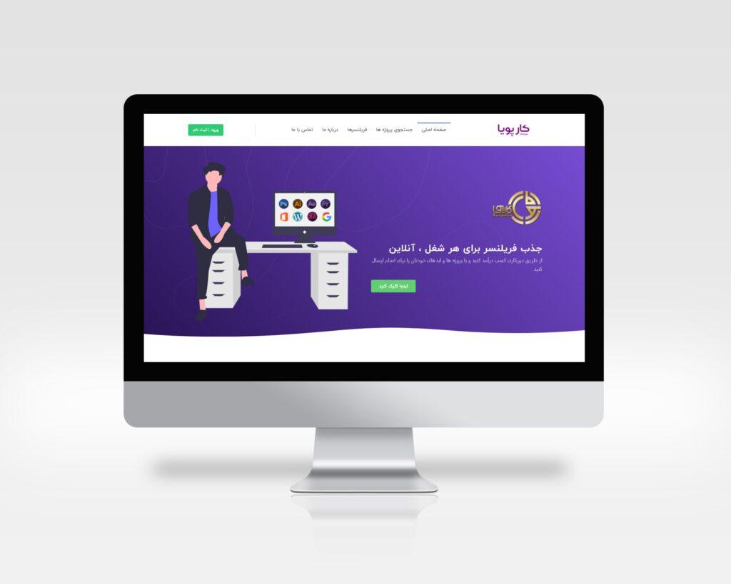طراحی سایت فریلنسری کارپویا