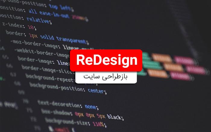 ری دیزاین بازطراحی وب سایت redesign