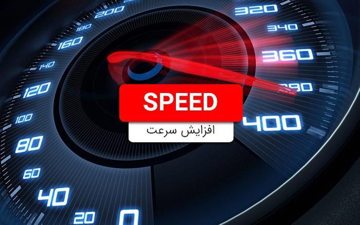افزایش سرعت سایت فانتوم زیر یک ثانیه