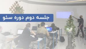 جلسه دوم دوره آموزش بهینه سازی گوگل
