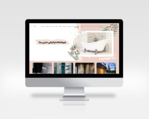 طراحی و راه اندازی سایت مدرن بث