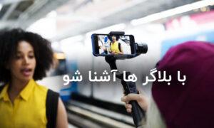 استخدام بلاگر در قزوین