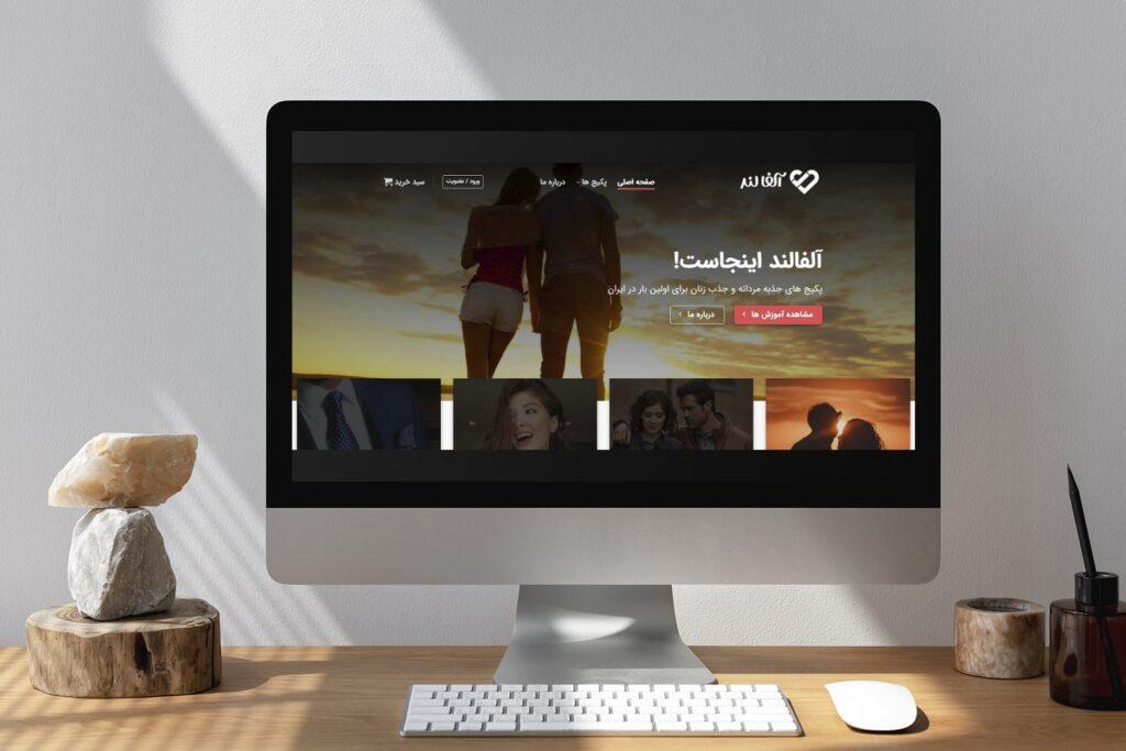 راه اندازی فروشگاه اینترنتی آلفالند
