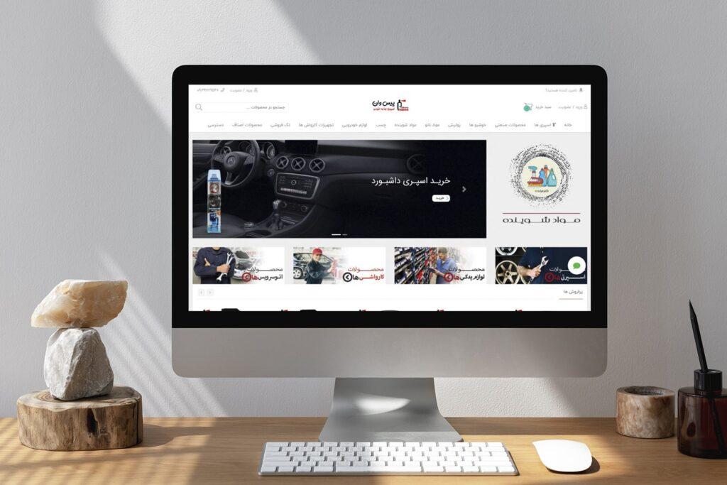 راه اندازی فروشگاه اینترنتی خودرویی پیس وان