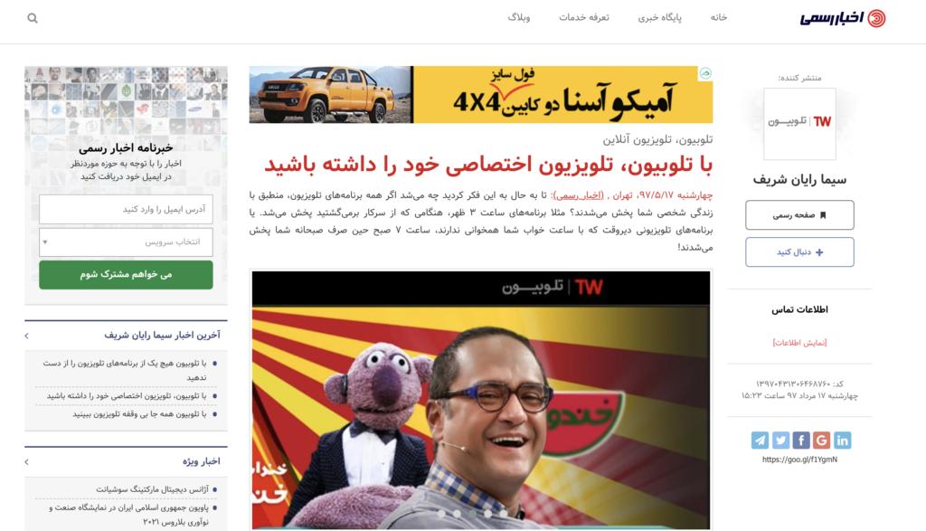 رپورتاژ آگهی تلوبیون در اخبار رسمی