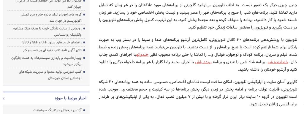 لینک سازی در رپورتاژ تلوبیون در اخبار رسمی