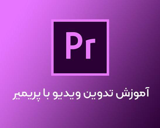 آموزش ادیت ویدیو با پریمیر در قزوین Video Edit Adobe Premiere